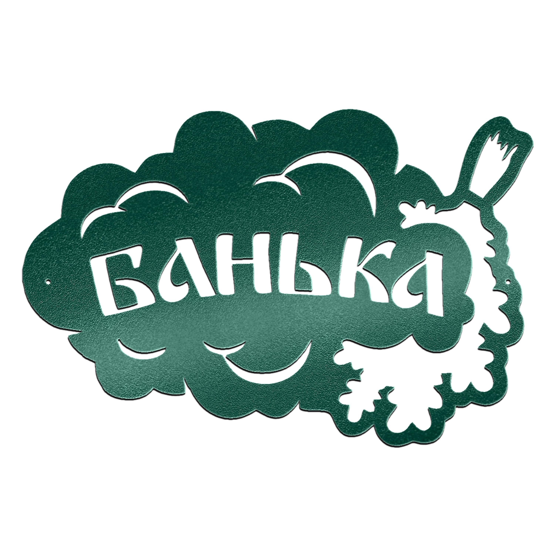 Табличка «БАНЬКА» (600*350) RAL 6005 (зеленый мох) (Элементы декора)