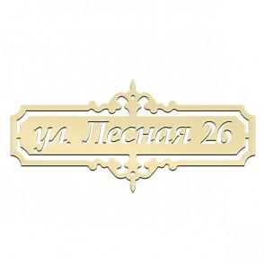 Табличка «АДРЕС» 081-006 (600*350) RAL 1014 (слоновая кость)