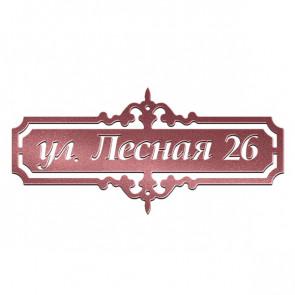 Табличка «АДРЕС» 081-006 (600*350) RAL 3005 (винно-красный)