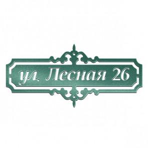 Табличка «АДРЕС» 081-006 (600*350) RAL 6005 (зеленый мох)