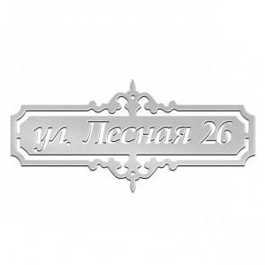 Табличка «АДРЕС» 081-006 (600*350) RAL 7004 (сигнальный серый)
