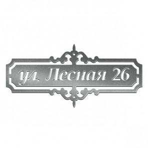 Табличка «АДРЕС» 081-006 (600*350) RAL 9005 (черный)