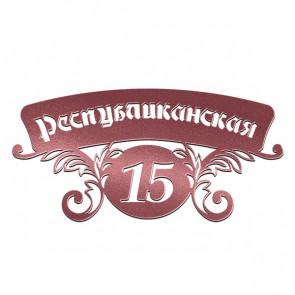 Табличка «АДРЕС» 081-009 (600*350) RAL 3005 (винно-красный)