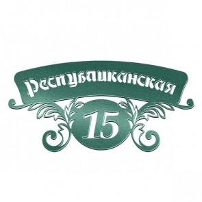 Табличка «АДРЕС» 081-009 (600*350) RAL 6005 (зеленый мох)