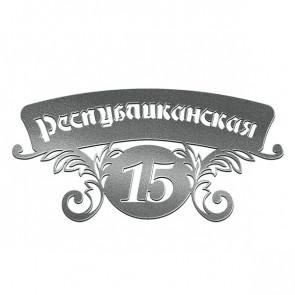 Табличка «АДРЕС» 081-009 (600*350) RAL 9005 (черный)