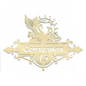 Табличка «АДРЕС» 081-010 (600*350) RAL 1014 (слоновая кость)
