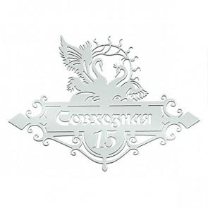Табличка «АДРЕС» 081-010 (600*350) RAL 9003 (сигнальный белый)