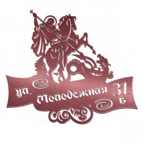 Табличка «АДРЕС» 081-011 (600*350) RAL 3005 (винно-красный)