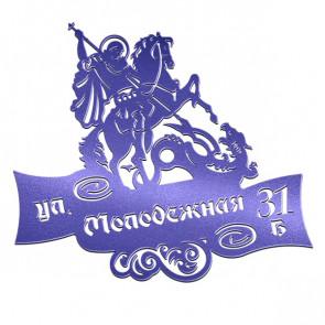 Табличка «АДРЕС» 081-011 (600*350) RAL 5002 (ультрамарин)