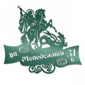 Табличка «АДРЕС» 081-011 (600*350) RAL 6005 (зеленый мох)
