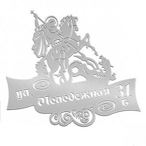 Табличка «АДРЕС» 081-011 (600*350) RAL 7004 (сигнальный серый)