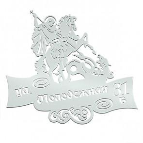 Табличка «АДРЕС» 081-011 (600*350) RAL 9003 (сигнальный белый)