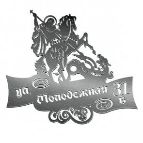 Табличка «АДРЕС» 081-011 (600*350) RAL 9005 (черный)