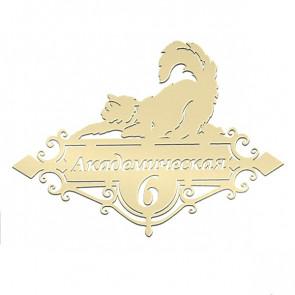 Табличка «АДРЕС» 081-013 (600*350) RAL 1014 (слоновая кость)