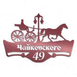 Табличка «АДРЕС» 081-015 (600*350) RAL 3005 (винно-красный)