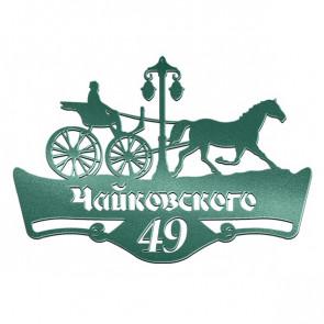 Табличка «АДРЕС» 081-015 (600*350) RAL 6005 (зеленый мох)