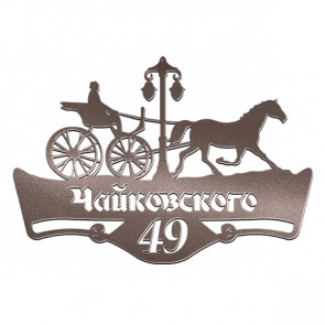 Табличка «АДРЕС» 081-015 (600*350) RAL 8017 (шоколадно-коричневый)