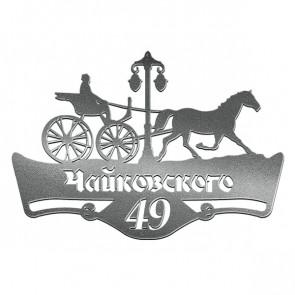 Табличка «АДРЕС» 081-015 (600*350) RAL 9005 (черный)