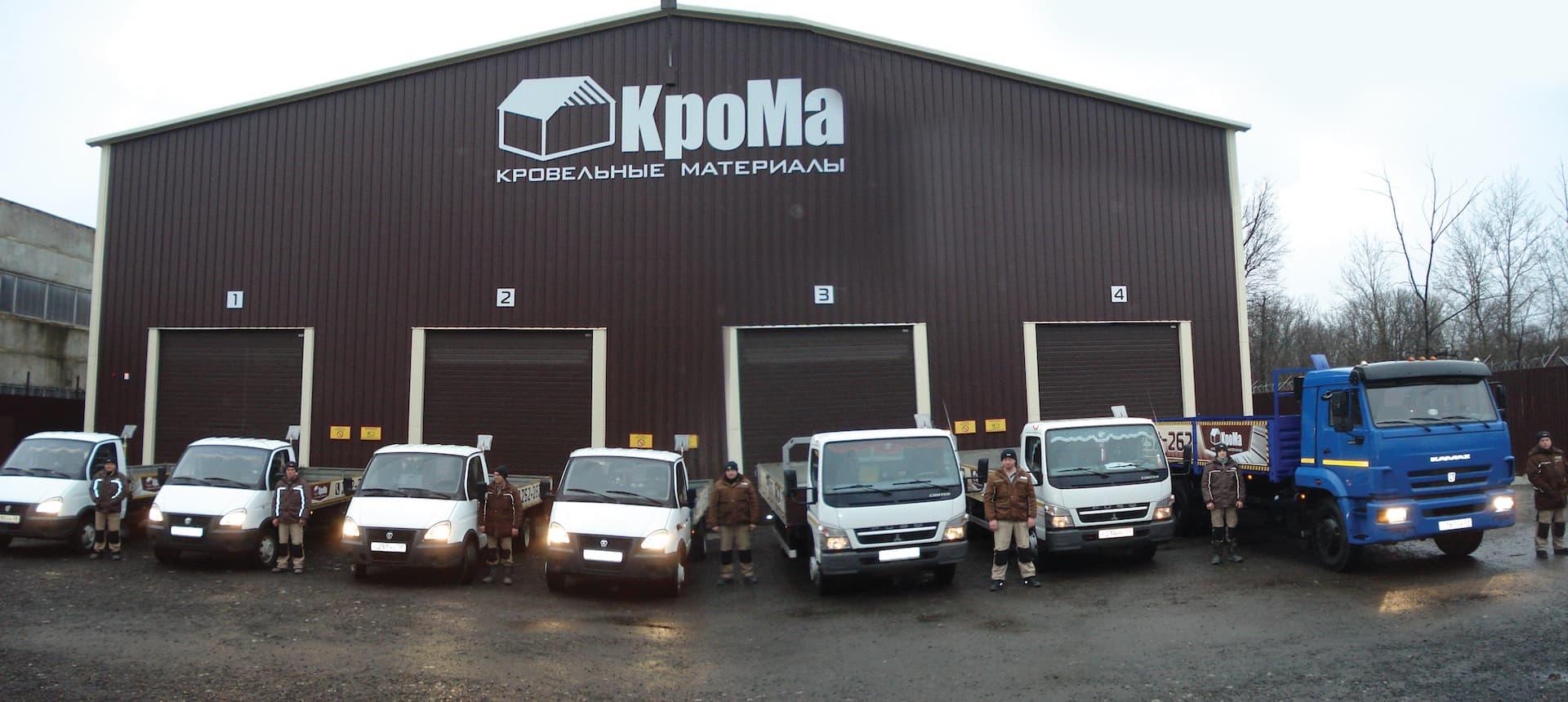 Доставка заказов покупателям автотранспортом ПКФ КроМа
