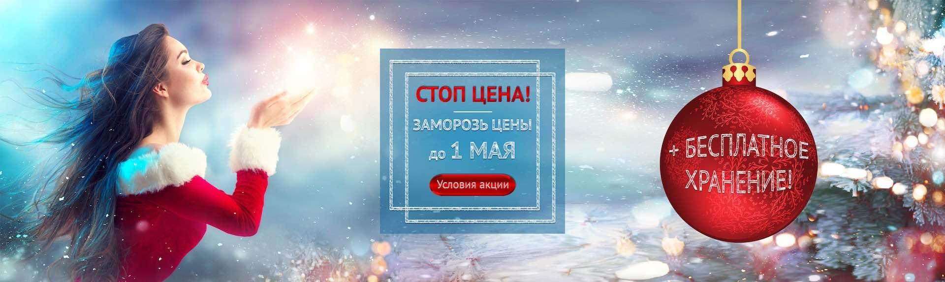 """Акция """"Заморозь цены до 1 мая"""""""