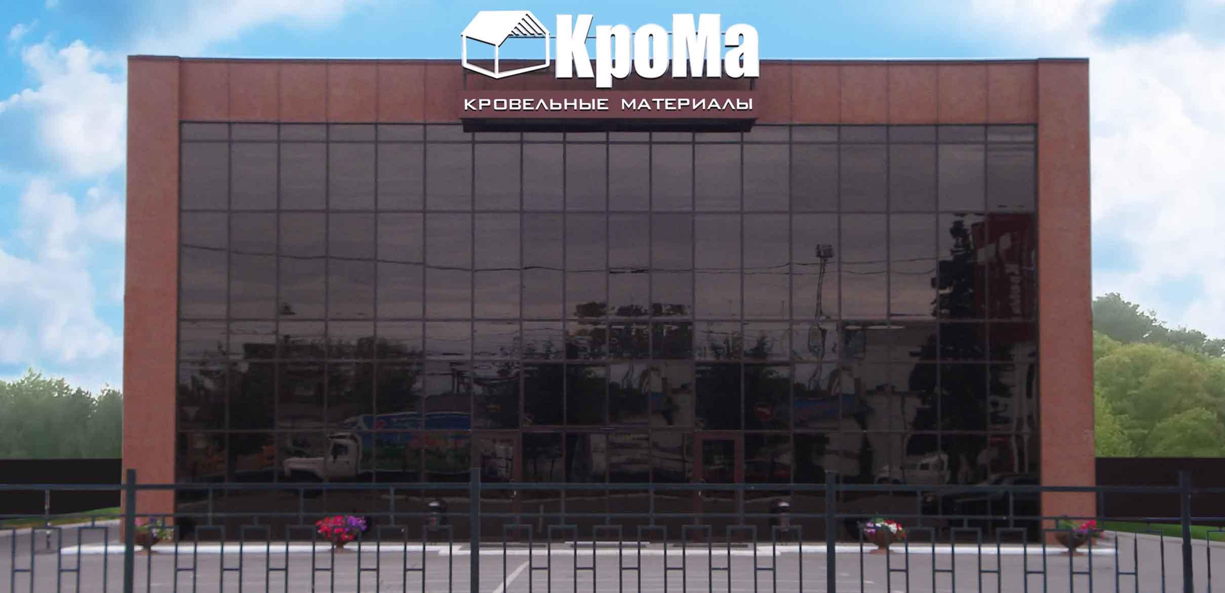 Компания ПКФ КроМа г. Пенза